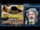 Сергей Алексеев Великаны жили 200 лет назад