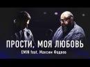 EMIN Прости моя любовь feat Максим Фадеев Премьера 2017