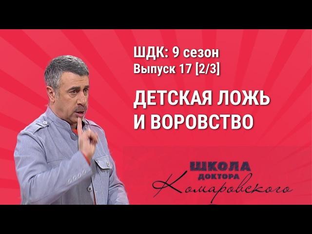 Детская ложь и воровство - Школа доктора Комаровского