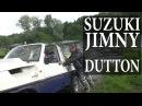 Плавающий внедорожник SUZUKI JIMNY амфибия DUTTON ЧУДОТЕХНИКИ №17