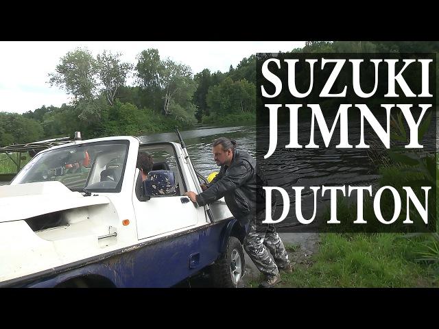 Плавающий внедорожник SUZUKI JIMNY - амфибия DUTTON ЧУДОТЕХНИКИ №17