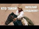 Человек - легенда. Великий Русский путешественник. Герой нашего времени. HD