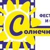 """Кинофестиваль """"СОЛНЕЧНЫЙ ОСТРОВ"""""""