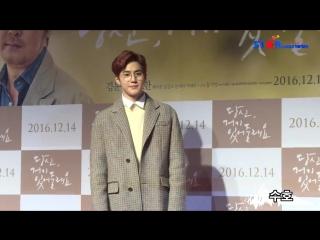161212 EXO Suho @ 'Will You Be There?' VIP Premiere [S영상] 엑소(EXO) 수호(Suho) - 화영 - 한승연 - 류준열 - 지수, 요즘 핫한 청춘 남녀들 (당신 거기 있어줄래요)