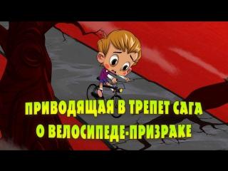 Машкины страшилки -  Приводящая в трепет сага о велосипеде - призраке - Эпизод 17