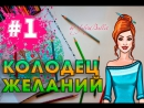 Раскраска антистресс Таинственный сад Колодец желаний 1 YulyaBullet