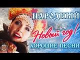 Народный Новый год. Хорошие песни (Сборник 2016)