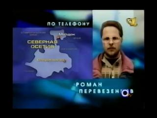Программа Время. Выпуск от 3 марта 2000 г. Гибель Сергиево - Посадского ОМОНа и другие эпизоды 2-й чеченской войны