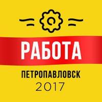 Работа в петропавловске ско свежие вакансии без опыта работы подать бесплатное объявление в газету из рук в руки находка