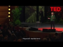 [TED] Памела Мейер - Как распознать лжеца