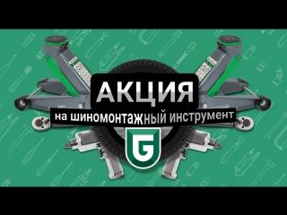 Акция на инструмент для шиномонтажа в ГаражТулс - Замени зиму на лето