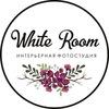 Фотостудия White Room : Сызрань