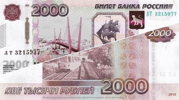 Купюру «Владивосток-2000» выпустят в октябре 2017 годаНовые купюры в