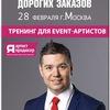 Тренинг для event-артистов | Москва | 28 февраля