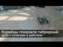 Корейцы показали гибридный дрон с колесами в действии