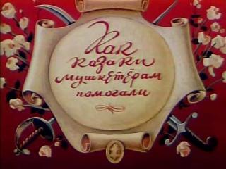Как казаки мушкетёрам помогали, 1979