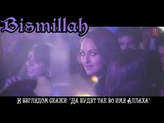 Bismillah - Once Upon a time in Mumbaai Dobara  Akshay Kumar, Sonakshi Sinha (рус.суб.)