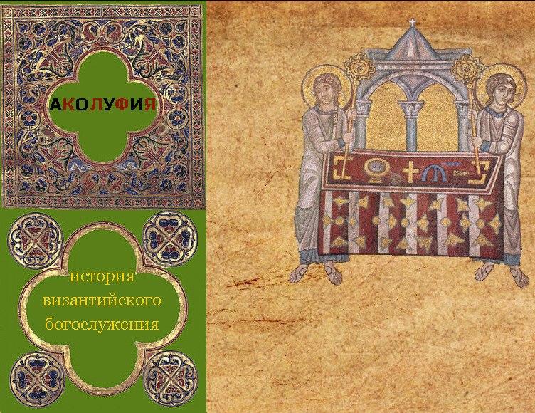 Приглашаем на лекции по исторической литургике