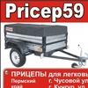 pricep59(Прицепы,пермь,кунгур,чусовой,березники)