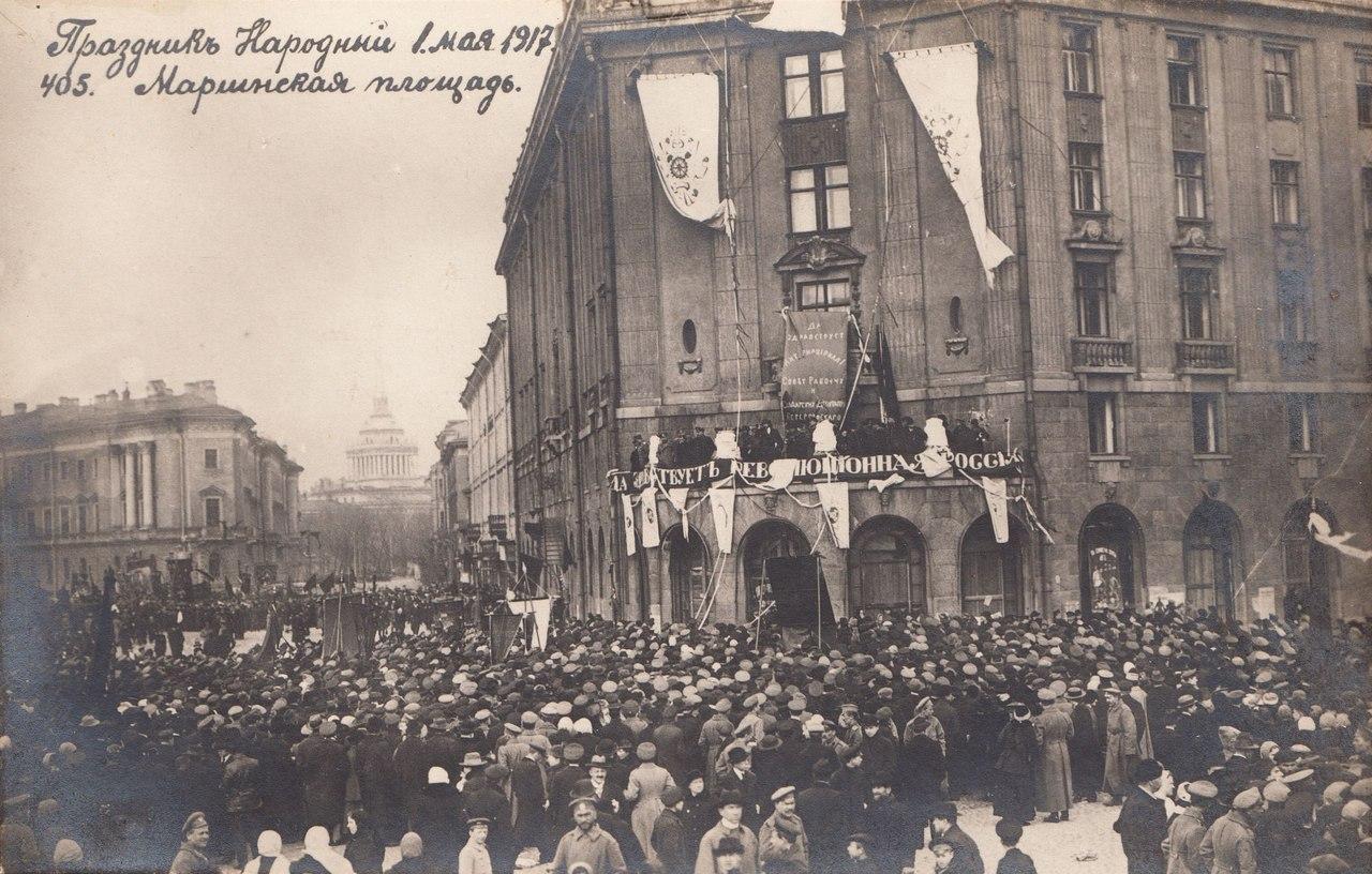 1917. 1 мая. Народный праздник на Мариинской площади
