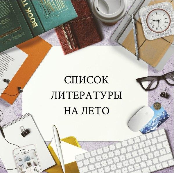 Начните читать с лайка ❤👉8'Б' , записываем программу чтения на лето🤓*