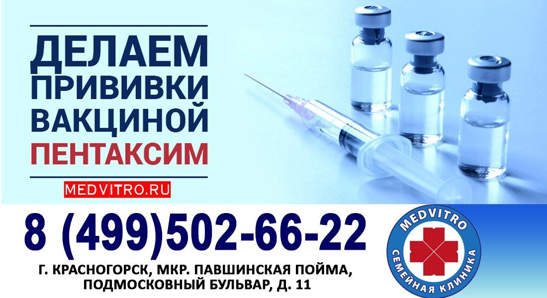 Прививка пентаксим клиника