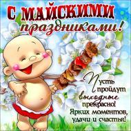 1 мая Майские праздники Привет Друзьям Отдых Выходные