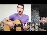 Скриптонит - Где твоя любовь؟ feat. Major Lazer (Вадим Тикот cover - гитара)