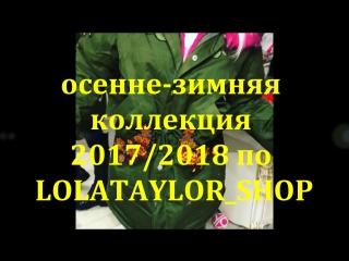 LOLATAYLOR_SHOP осенне-зимняя коллекция