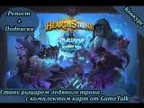 Разыгрываем бустеры Hearthstone - Рыцари ледяного трона в прямом эфире