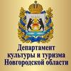 Департамент культуры и туризма Новгородской обл.