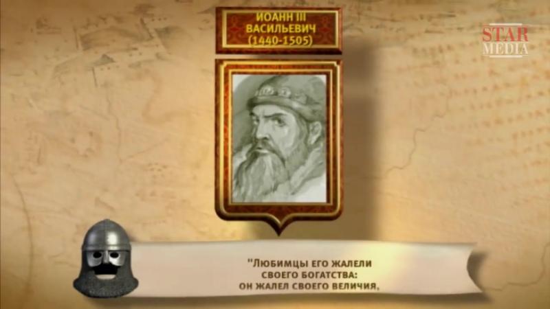 ИСТОРИЯ ГОСУДАРСТВА РОССИЙСКОГО (Н.М.Карамзин) серии 151-190