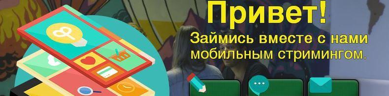 Мобильный стриминг 55 - Омск