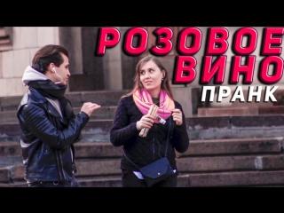 Розовое Вино| ПРАНК (Элджей & Feduk)
