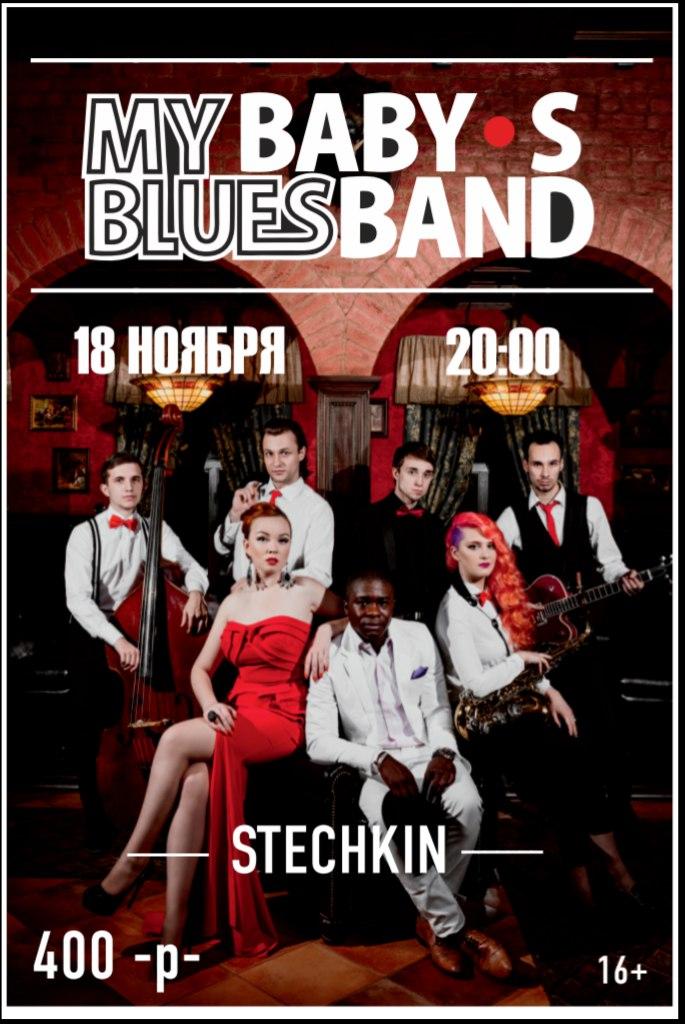 18.11 My Baby's Blues Band в Стечкин бар