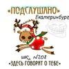 Подслушано 208 шк. Екатеринбург