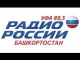 «Радио России Башкортостан», прямой эфир из студии
