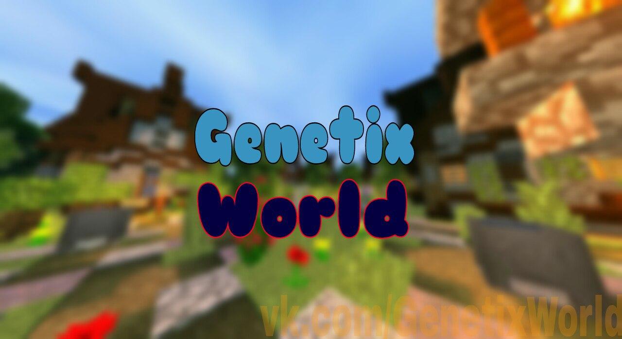 Приглашаем посетить сервер Genetix World версии 0.16.х Minecraft PE