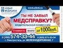 Водительская медкомиссия в Электростали