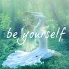 Будь собой!