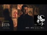 Скруджи - Гоголь (OST