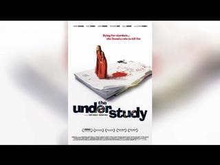 Дублерша (2008) | The Understudy