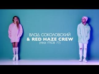 Премьера. Влад Соколовский & Red Haze Crew feat. MCB 77 - Иди ко мне