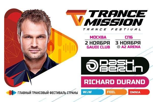 Трансмиссия - 3 ноября 2012, суббота, Концертная площадка А2
