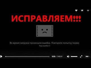 Код ошибки 3 вконтакте видео