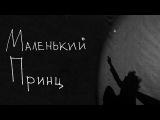 спектакль МАЛЕНЬКИЙ ПРИНЦ