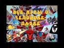 Все игры про Человека-Паука 1982-2014. All Spider-Man games.