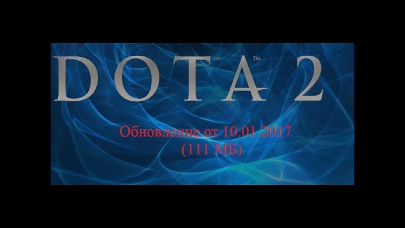 Обновление DOTA 2 от 10 января ( Исправлена проблема поиска игры для игроков 7к)
