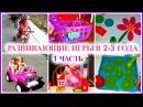ЛЮБИМЫЕ РАЗВИВАЮЩИЕ ИГРУШКИ/ИГРЫ ДЛЯ ДЕТЕЙ 2-3 ЛЕТ (1 ЧАСТЬ)