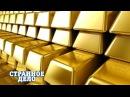 Странное дело Золото древних предков